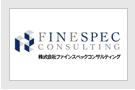 株式会社ファインスペックコンサルティング